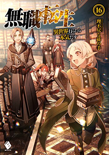 [Novel] 無職転生 ~異世界行ったら本気だす~ 第01-16巻 [Mushoku Tensei Isekai Ittara Honki dasu vol 01-16]