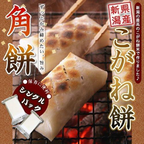 角餅 新潟産こがねもち 284g (3枚入×2袋) お試しパック (新潟産こがね餅米100%使用 生餅)