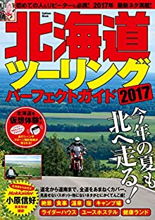 北海道ツーリングパーフェクトガイド2017 (学研ムック)