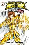 聖闘士星矢 THE LOST CANVAS 冥王神話外伝 7 (少年チャンピオン・コミックス)