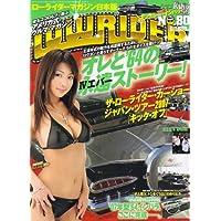 LOWRIDER (ローライダーマガジン) 2007年 06月号 [雑誌]