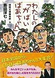 わたしの「がばいばあちゃん」 (徳間文庫) 画像