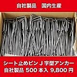 防草シート用 固定ピン J字型 500本 100平米用