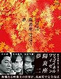 鈴木清順監督 浪漫三部作 ブルーレイBOX[Blu-ray/ブルーレイ]