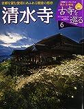 週刊 古寺を巡る6 清水寺 古都を望む堂塔にあふれる観音の慈悲