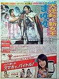 AKB48 選抜総選挙 公式新聞 (日刊スポーツ) (完全保存版 全80人写真付き名鑑)