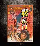 ドラゴン怒りの鉄拳 エクストリーム・エディション [Blu-ray]