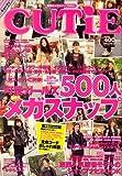 CUTiE (キューティ) 2008年 01月号 [雑誌]