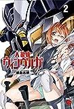 人狼機ウィンヴルガ(2)(チャンピオンREDコミックス) 画像