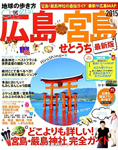 cheers!広島・宮島・せとうち2015 (地球の歩き方ムック Cheers! 10)