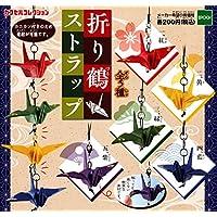 折り鶴ストラップ [全5種セット(フルコンプ)]