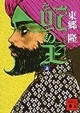 蛇の王(上) ナーガ・ラージ (講談社文庫)