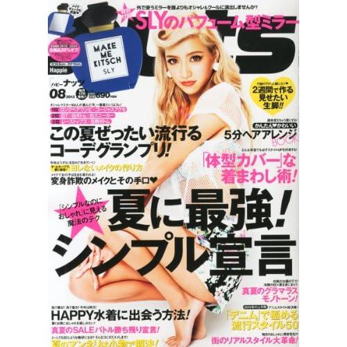 Happie nuts (ハピー ナッツ) 2013年 08月号 [雑誌]