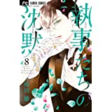執事たちの沈黙 (8) (フラワーコミックス)
