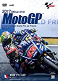 2017MotoGP公式DVD Round 5 フランスGP