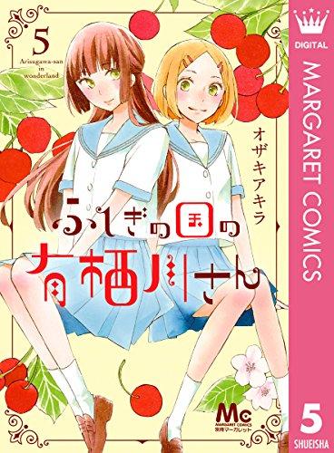 「ふしぎの国の有栖川さん」(オザキアキラ)5巻(マーガレットコミックス)