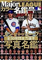 週刊ベースボール増刊 2017 Major LEAGUE (メジャーリーグ) カラー名鑑号 2017年 3/18号