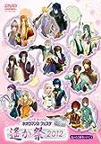 ネオロマンス■フェスタ 遙か祭 2012 [DVD]
