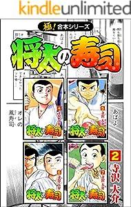 【極!合本シリーズ】 将太の寿司2巻