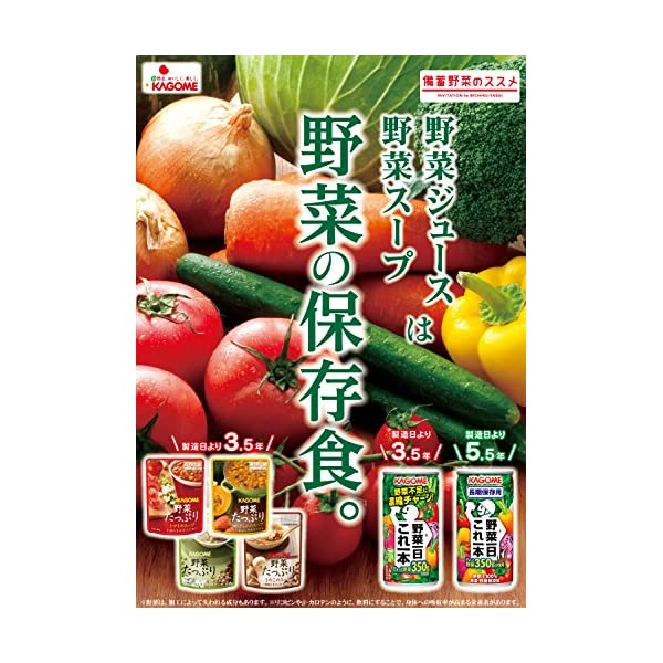 カゴメ 野菜たっぷりスープギフトの紹介画像12