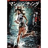 マン・ハンティング リザレクション [DVD]