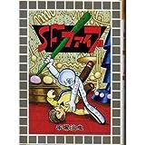SF・ファイブ / 手塚 治虫 のシリーズ情報を見る