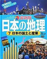 最新版日本の地理〈7〉日本の国土と産業