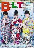 B.L.T.2016年9月号 乃木坂版