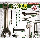 DIY工具マスコット [全8種セット(フルコンプ)]
