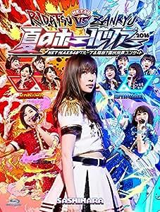HKT48夏のホールツアー2016~HKTがAKB48グループを離脱?国民投票コンサート~ [Blu-ray]