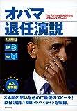 [生声CD&電子書籍版付き] オバマ退任演説