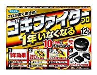 フマキラー ゴキブリ駆除剤 ゴキファイタープロ 12個入 [防除用医薬部外品] × 10個