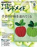 NHK すてきにハンドメイド 2017年 9月号 [雑誌] (NHKテキスト)