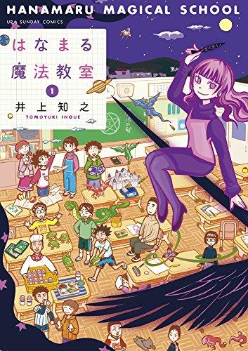 はなまる魔法教室 1 (裏少年サンデーコミックス)