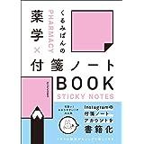 くるみぱんの 薬学×付箋ノートBOOK