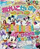 ディズニーおけいこだいすき 2019年 10 月号 [雑誌]