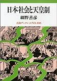 日本社会と天皇制 (岩波ブックレット) 画像