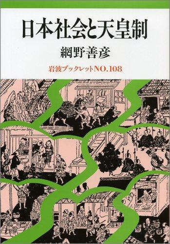 日本社会と天皇制 (岩波ブックレット)の詳細を見る
