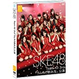 【Amazon.co.jp・公式ショップ限定】SKE48 Team KII 3rd 「ラムネの飲み方」 公演 [DVD]
