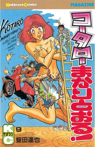 コータローまかりとおる!(9) (週刊少年マガジンコミックス)