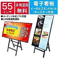 Goodview Japan 55型 業務用IPSパネル搭載 デジタルサイネージ イーゼルスタンド コンテンツ制作ソフト同梱 55MA5