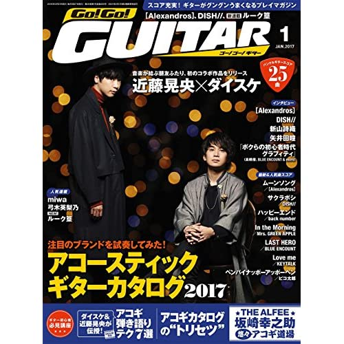 Go ! Go ! GUITAR (ギター) 2017年1月号