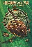 大西洋横断トンネル、万歳! (1979年) (サンリオSF文庫)