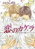 タクミくんシリーズ 恋のカケラ─夏の残像・4─ (角川ルビー文庫)