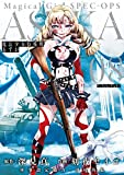 魔法少女特殊戦あすか 8巻 (デジタル版ビッグガンガンコミックス)