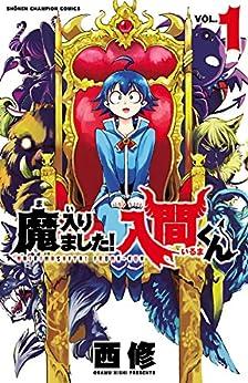 [西修]の魔入りました!入間くん 1 (少年チャンピオン・コミックス)