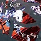 血ノ酩酊(近日発売 予約可)