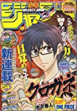週刊少年ジャンプ 2011年9月19日号 NO.39