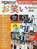 日経エンタテインメント! お笑いSpecial 2018 (日経BPムック)