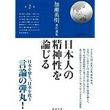日本人の精神性を論じる (加瀬英明著作選集 第 2巻)